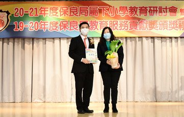 2020-2021 Po Leung Kuk Affiliated Primary Education Seminar and 2019-2020 Education Service Contribution Award Ceremony