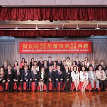 Inauguration Ceremony of the Po Leung Kuk Board of Directors 2019-20