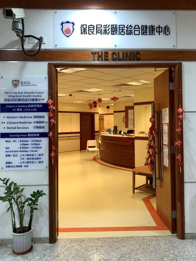 Po Leung Kuk Cheerful Court Integrated Health Centre