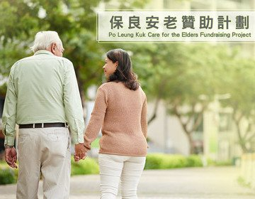 Po Leung Kuk Care for Elders Fundraising Project
