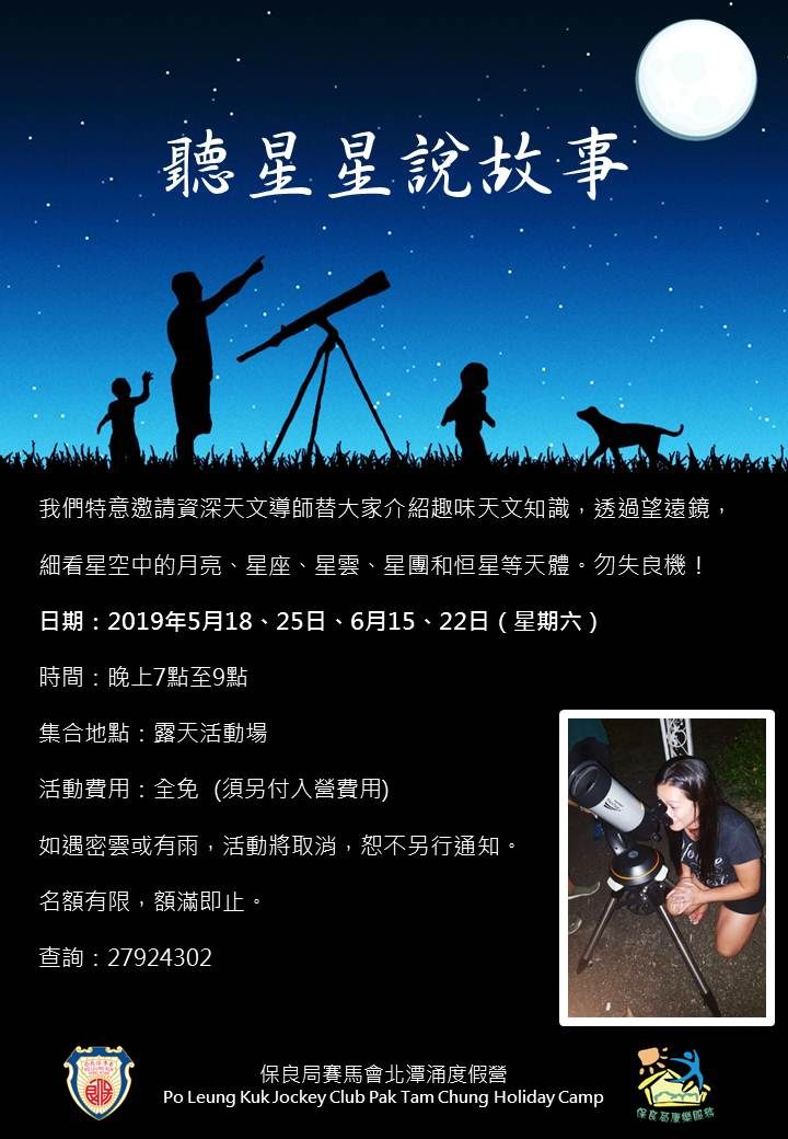 Starry Story Night Poster 2019
